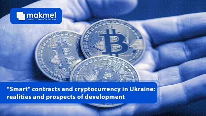 """Smart"" contracts and cryptocurrency in Ukraine: realities and prospects of development"